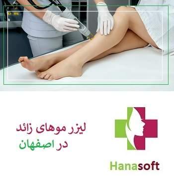 مرکز لیزر موهای زائد در ملک شهر اصفهان