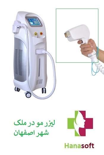لیزر موهای زائد در ملک شهر اصفهان