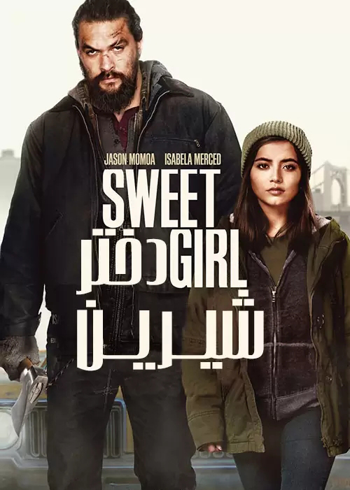فیلم دختر شیرین Sweet Girl 2021 دوبله فارسی