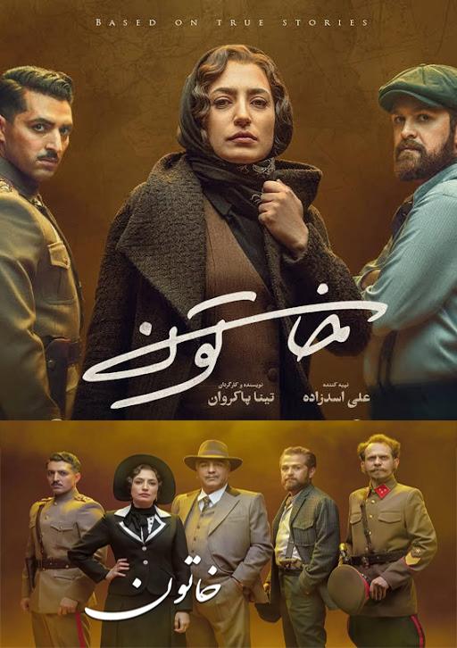 قسمت 7 سریال ایرانی خاتون