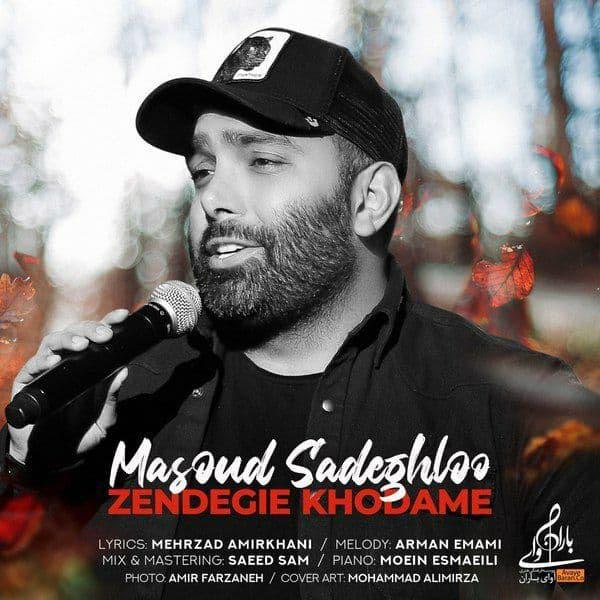 دانلود آهنگ مسعود صادقلو بنام زندگیه خودمه