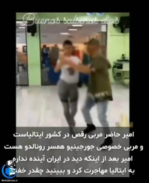 بیوگرافی «امیر حاضر» مربی رقص ایرانی جورجینا همسر رونالدو