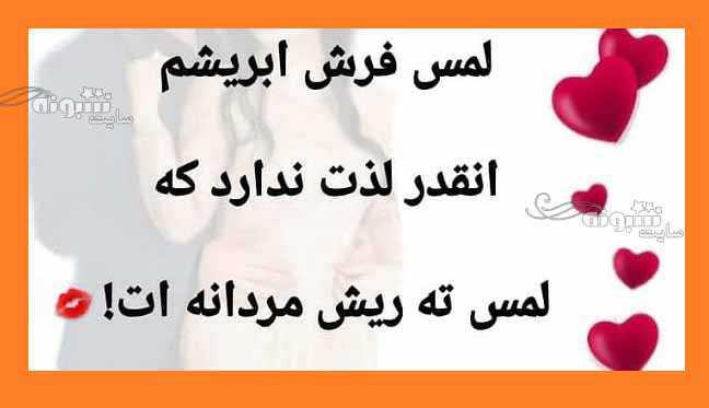 متن تبریک روز جهانی ریش به ریشو ها +عکس نوشته و پروفایل