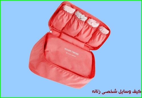قیمت  کیف لباس زیر