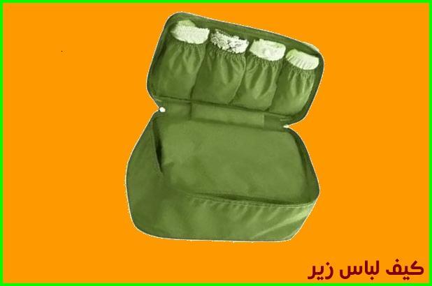 کیف لباس زیر لینک سرا