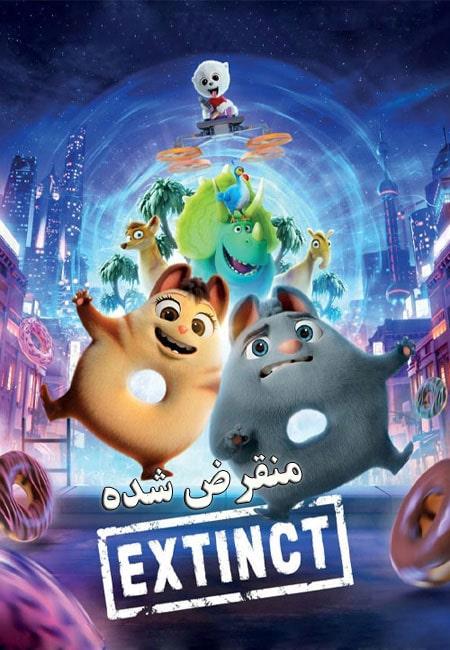 انیمیشن منقرض شده دوبله فارسی Extinct 2021