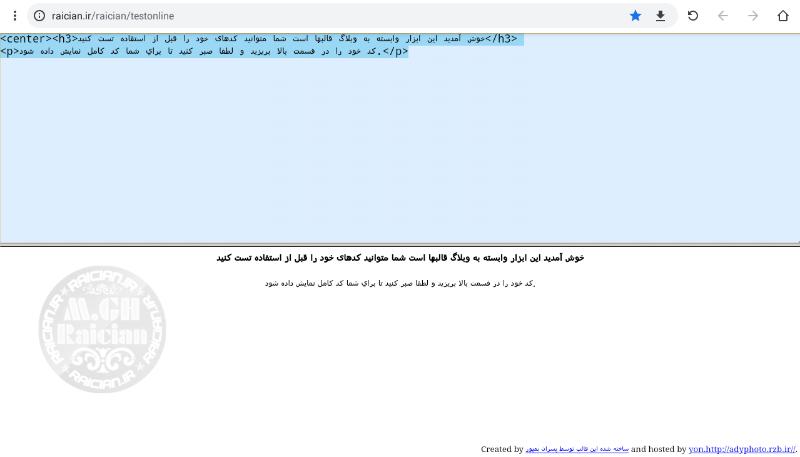 ویرایشگر html آنلاین