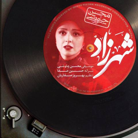 نسخه بیکلام آهنگ شهرزاد از محسن چاوشی