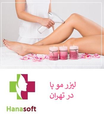 بهترین مرکز لیزر مو در در تهران