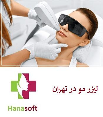 لیزر مو های زائد در تهران