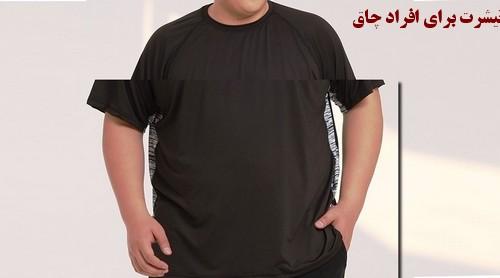 تیشرت برای افراد چاق