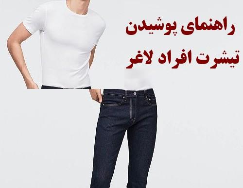 راهنمای تیشرت مردانه لاغر