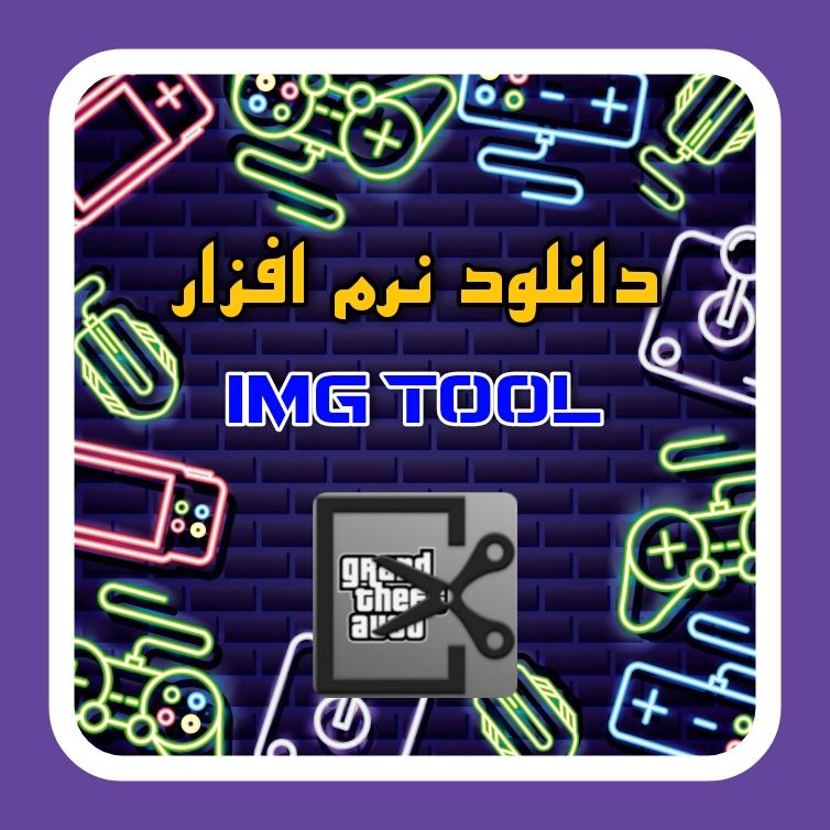 دانلود نرم افزار img tool
