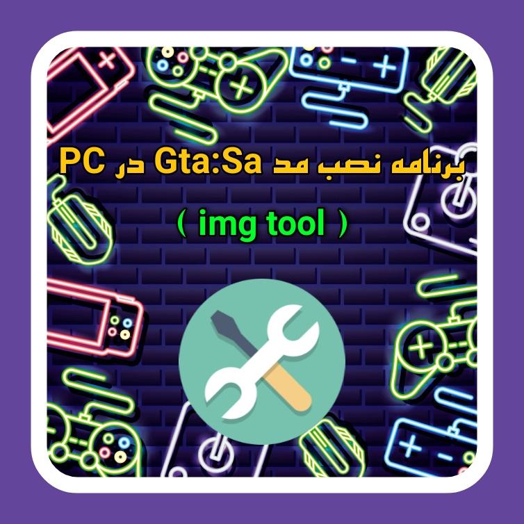 دانلود برنامه Img Tool فارسی برای ویندوز