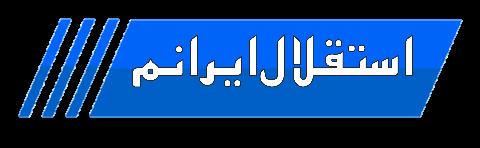 واکنش سپاهان به جدایی ریگی و تبریک تراکتور به استقلال