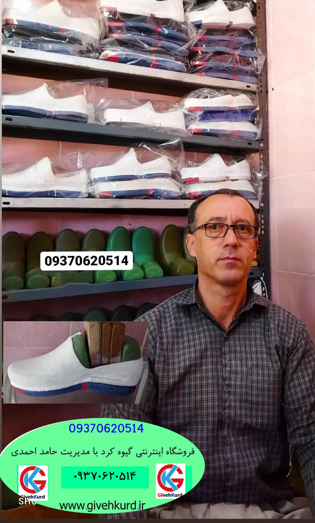 فروشگاه اینترنتی گیوه کرد با مدیریت حامد احمدی