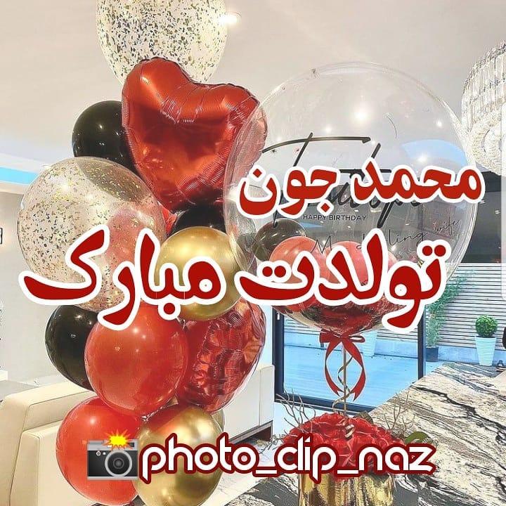 عکس پروفایل کیک تولد اسم محمد