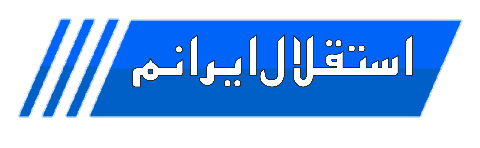 رسانه خبری استقلال ایرانم