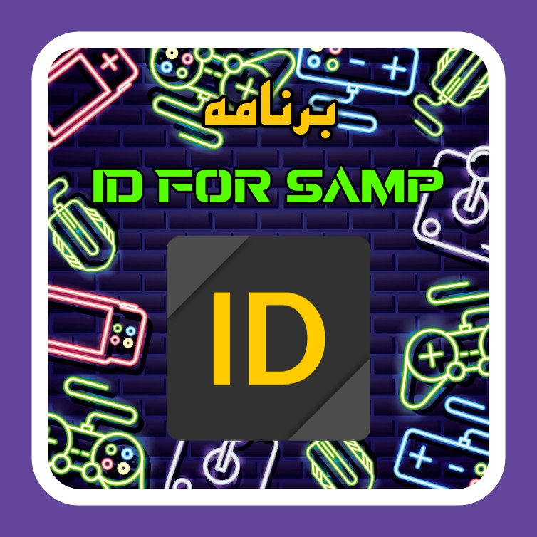 دانلود برنامه ID For Samp
