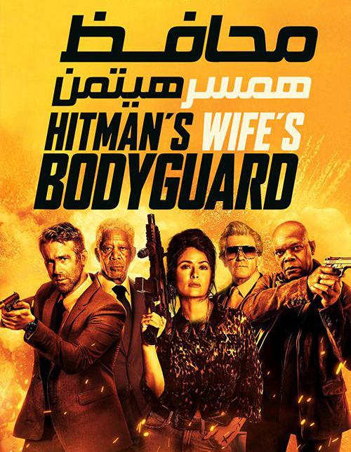 فیلم محافظ همسر هیتمن دوبله فارسی 2021