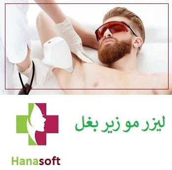قیمت لیزر مو اصفهان