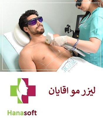لیزر موهای زائد در اصفهان