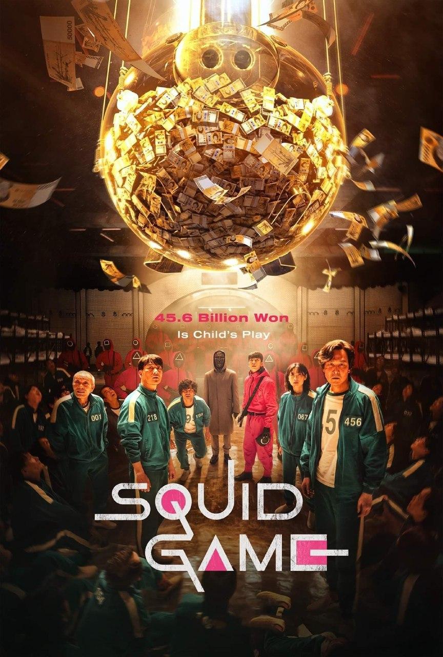 سریال بازی مرکب | Squid Game