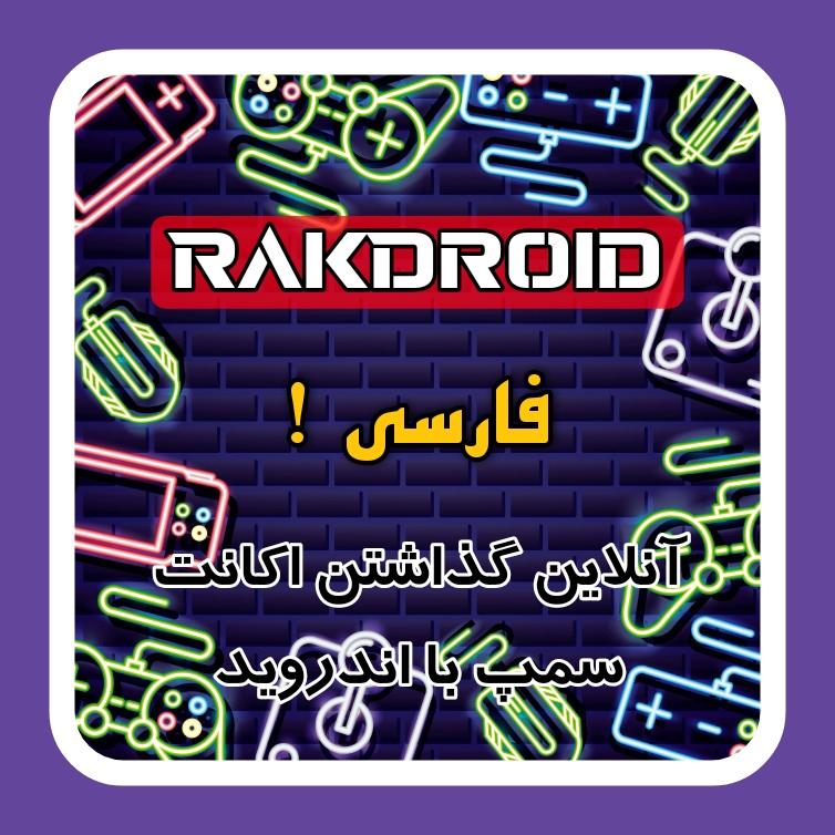 دانلود RakDroid (راکدروید) نسخه فارسی