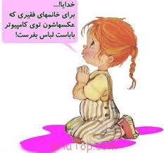 دعای خالصانه یک کودک