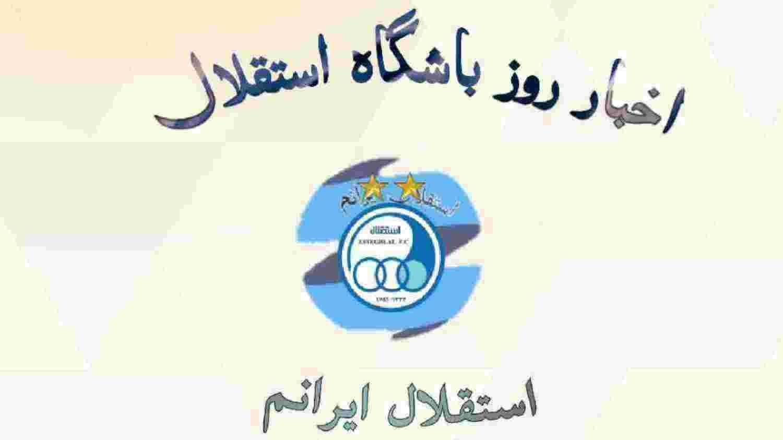 همکاری #استقلال با «Hiweb»  بالاخره رسما لغو شد.