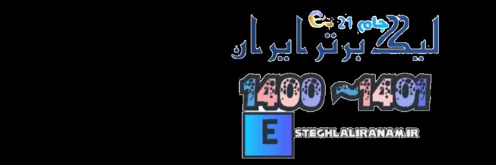 [جدول آنلاين لیگ برتر ]