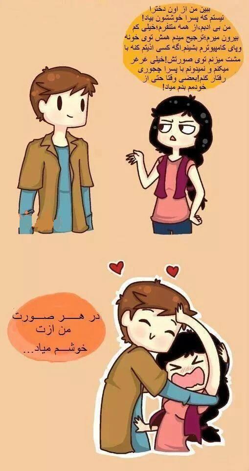 دیگه عشق تا چه حد؟؟!!!