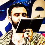 دانلود شب هشتم رمضان ۱۳۹۴-کربلایی جواد مقدم