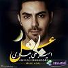 دانلود آهنگ تیتراژ ماه عسل ۹۴ امیر علی بهادری