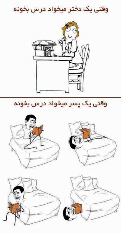 فرق درس خوندن پسرا و دخترا !!!