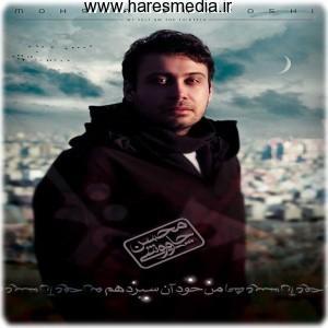 آهنگ محسن چاوشی در وصف امام علی علیه السلام