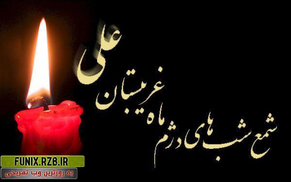 اس ام اس شهادت امام علی (ع) تیر ماه ۹۴
