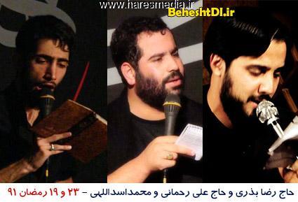 حاج رضا بذری و حاج علی رحمانی و محمداسداللهی-۲۳ و ۱۹ رمضان ۹۱