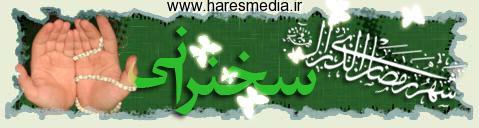 سخنرانی های ماه مبارک رمضان