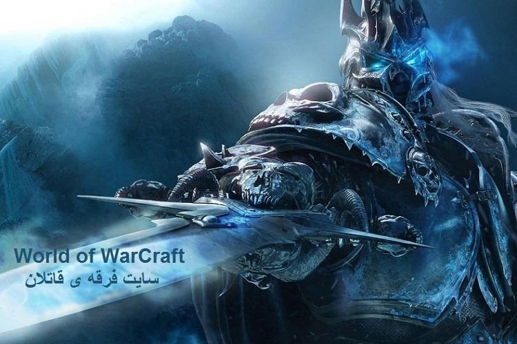 دانلود مجموعه بازی های World of WarCraft برای pc