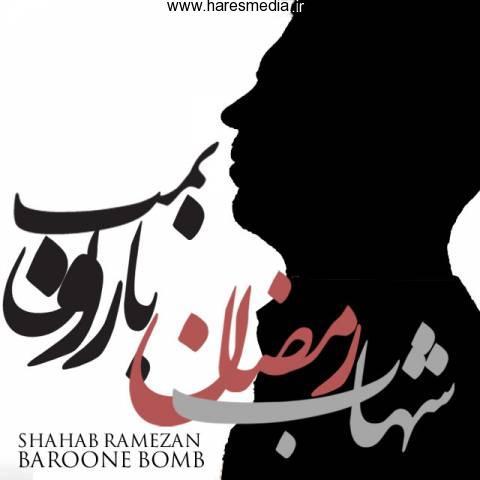 دانلود آهنگ جدید شهاب رمضان به نام بارون بمب