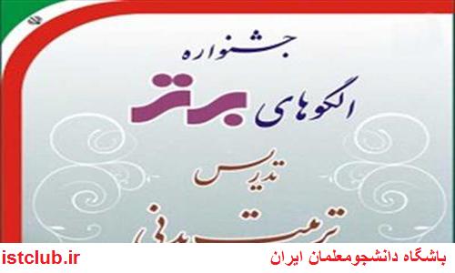 ابلاغ شیوه نامه اجرایی جشنواره روش های برتر تدریس