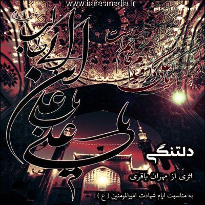 دانلود آهنگ جدید مهران باقری بنام دلتنگی