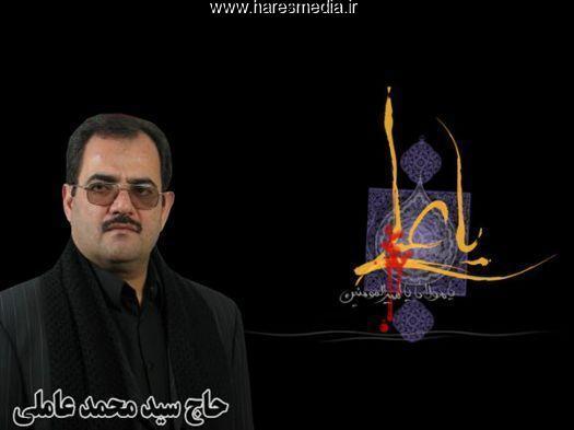 حاج سید محمد عاملی شب های قدر ماه رمضان 94