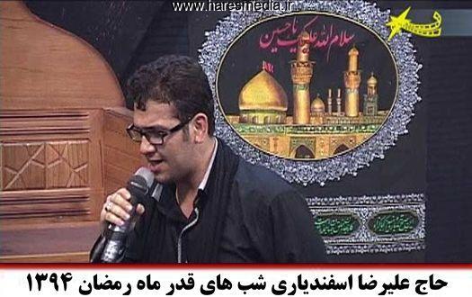 حاج علیرضا اسفندیاری شب های قدر ماه رمضان 94