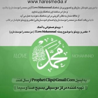 دانلود آهنگ جدید امید ساربانی بنام I Love Mohammad