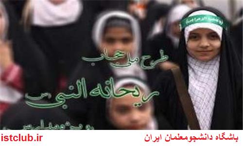 درخواست برای تغییر تاریخ روز ملی عفاف و حجاب