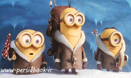 فیلم مینیون ها ( Minions )