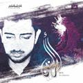 مداحی عربی / الحاج أباذر الحلواجي / آلبوم ام البنين | محرم 1435 /