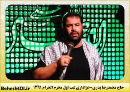 دانلود مداحی محمد رضا بذری – محرم 91